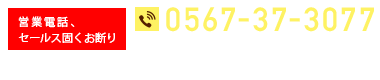 0567-37-3077 愛知県愛西市渕高町一ノ割28-1 セントレー佐織706